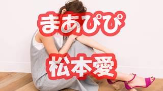 【松本愛】(まつもと あい) 1994年4月5日生 ファッションモデル、タレ...