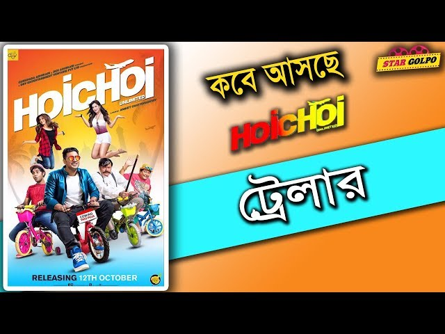 ??? ???? ?? ?? ??????????? ??????? ? Dev New movie trailer Hoichoi unlimited 2018 |Star Golpo