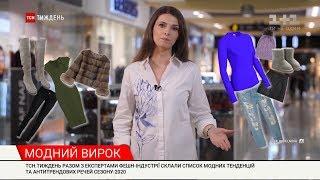 Модні тенденції та антитрендові речі сезону 2020 добірка від ТСН Тижня