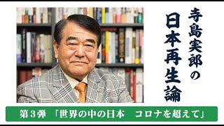 第3弾 寺島実郎の日本再生論「世界の中の日本 コロナを超えて」