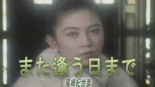 また逢う日まで (カラオケ) 尾崎紀世彦