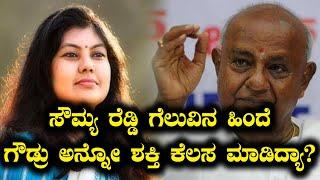 Jayanagar Elections Results 2018 : ಸೌಮ್ಯ ರೆಡ್ಡಿ ಗೆಲುವಿನ ಹಿಂದೆ ದೇವೇಗೌಡ್ರ ಕೈ ಚಳಕ ಇದ್ಯಾ?