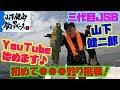 記念すべき第一回目!!いきなり◯◯◯釣り!!山下健二郎の釣りベース ♯1