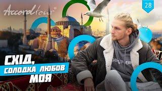 Восток, сладка любовь моя… Турция + Греция, обзор тура компании Аккорд-тур