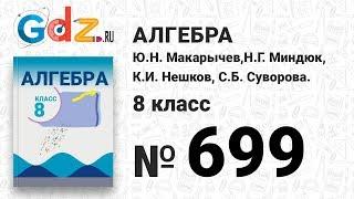 № 699- Алгебра 8 класс Макарычев