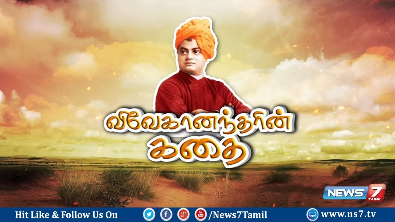 life history of swami vivekananda in tamil Swami vivekananda , biography of swami vivekananda , article about swami vivekananda , short note on swami vivekananda , essay on swami vivekananda.