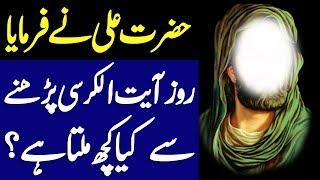 Ayatul Kursi Ka Wazifa   This Is Really Powerful Wazifa For Hajat   Ilm Ki Baat