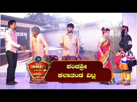 RealMix CPL Kalasri Kudla Kondana VS Panchashri Kalathanda Vitla Part 2