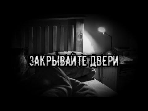 страшные истории на ночь - ЗАКРЫВАЙТЕ ДВЕРИ НОЧЬЮ... Страшилки на ночь. Scary Stories