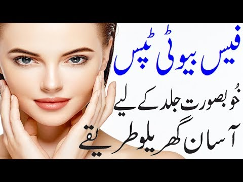 Tips For Beautiful Skin|Beauty Tips For Face At Home