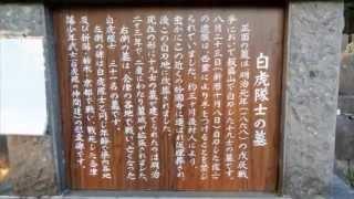 飯盛山には、自刃した白虎隊十九戦士の墓と、戊辰戦争で各地で戦死した...