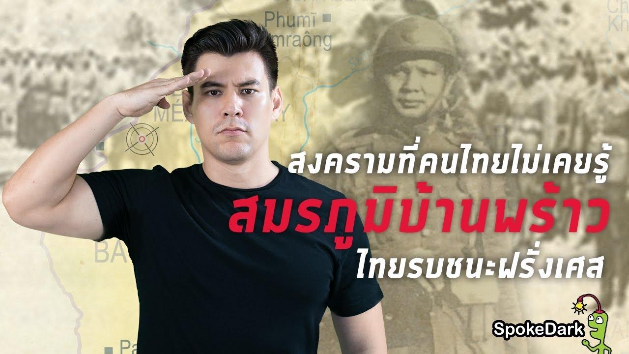 สงครามที่คนไทยไม่เคยรู้ สมรภูมิบ้านพร้าว ไทยรบชนะฝรั่งเศส