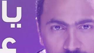Tamer Hosny Ya Mali Aaeny clip / يا مالي عيني تامر حسكليب ني