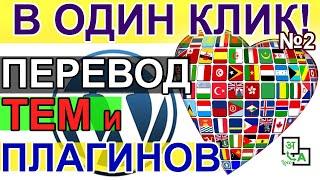 Как АВТОМАТИЧЕСКИ БЫСТРО переводить   темы и плагины WordPress на русский язык Сделать сайт Часть 2