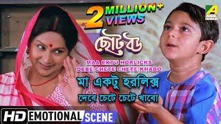 Maa Ektu Horlicks Debe Chete Chete Khabo | Choto Bou | Soham Chakraborty