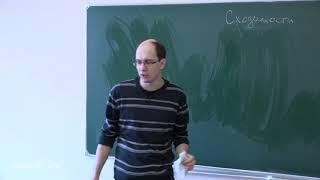Фото Шкляев А. В. - Теория вероятностей. Семинары - Лекция 11