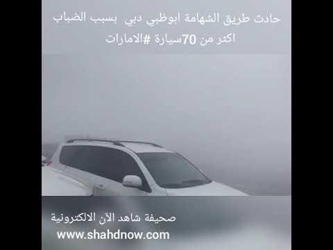 حادث مروع بسبب الضباب طريق الشهامة ابوظبي-دبي thumbnail