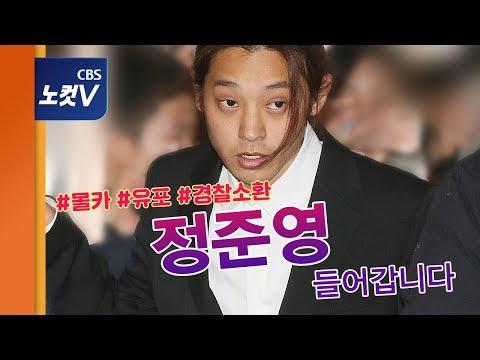 [생중계영상] 정준영 경찰 소환 '성관계 몰카' 조사