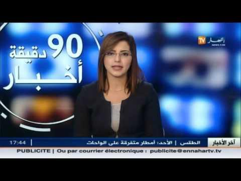 أخر أخبار الإقتصاد الجزائري في الموجز الإقتصادي