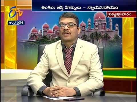 Property Rights | Nyaya Seva | 28th October 2017 | ETV Andhra Pradesh