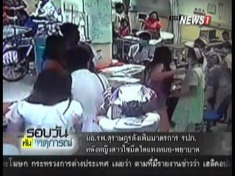 ผอ.รพ.สุราษฎร์ฯ เข้มความปลอดภัยหลังญาติคนไข้ใช้มีดไล่แทงแพทย์พยาบาล