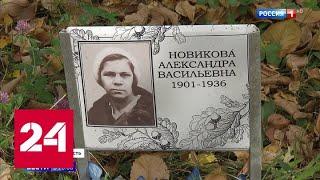 Парковка вместо кладбища: жители Подмосковья не идут на сделку - Россия 24