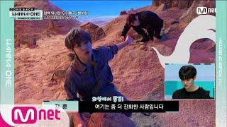 [ENG sub] Wanna One Go 탐험가 지훈, 다니엘 피테쿠스의 ′2018 스페이스 오디세이′ 181122 EP.23