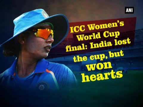 ICC Women's World Cup final: India lost the cup, but won hearts - ANI News