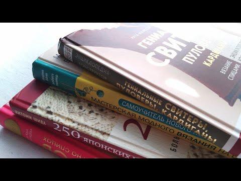 Полистаем классные книги про вязание...