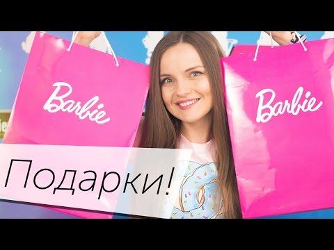 ПОДАРКИ от Mattel! Новости, куклы Barbie и Monster High