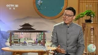 [百家说故事] 赵玉平讲述:诚信故事 皇甫绩守信求罚   课本中国