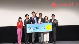 3日、スペースFS汐留にて、映画 『ウスケボーイズ』 東京新聞特別映画...