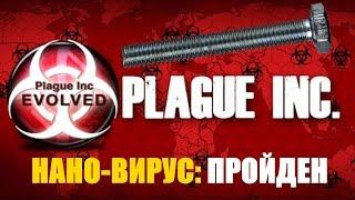 Прохождение за Нано-Вирус - Plague Inc: Evolved