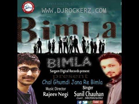 Chal Ghumdi Jana Re Bimla By- Sunil Chauhan best latest pahadi nati.