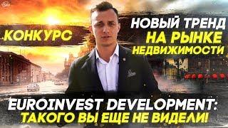 EiD: ID Murino | ID Kudrovo | Вот так нужно строить! КОНКУРС