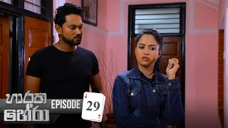 Haratha Hera | Episode 29 - (2019-10-26) | ITN Thumbnail