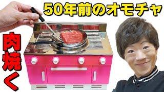 【激レア】50年前のオモチャで高級ステーキを焼く!!