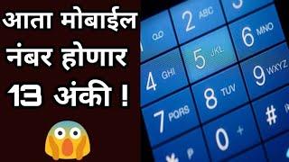 आता मोबाईल नंबर होणार १३ अंकी | 13 Digit Mobile Number in India