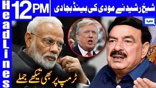 Sheikh Rasheed Bashing On Modi | Headlines 12 PM | 22 September 2019 | Dunya News