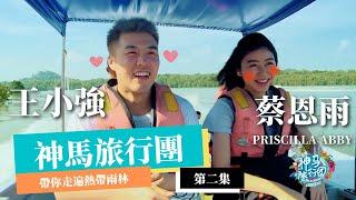 蔡恩雨&王小強 帶你走遍熱帶森林【神馬旅行團】第二集