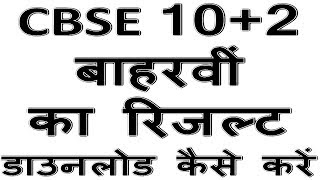 Cbse Board 12th ka result Mobile se download kaise kare | How to check cbse 10+2 Result on Mobile