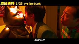 賀歲喜劇《喜從天降》1/23小年夜全台上映