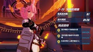 Honkai Impact 3 (崩坏3) - Test New Sakura Yae