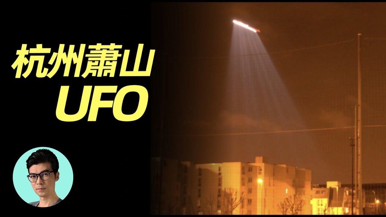 10年前轟動中國的UFO集體目擊事件,全面解析「曉涵哥來了」