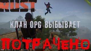 КЛАН OPG ПОТРАЧЕНО