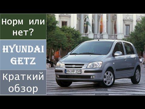 Обзор / Hyundai Getz / Хендай Гетц /