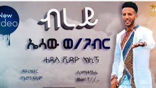 BREY (ብረይ) : Esaw Weldegabir New Eritrean Music