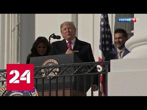 Импичмент Трампа становится все более реальным: новые детали из украинского досье - Россия 24