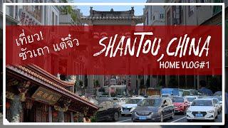 ตะลอนเที่ยว ซัวเถา แต๋จิ๋ว | Homeishere in Shantou, China