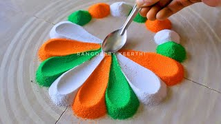 Simple Independence day rangoli design l August 15th rangoli l tricolor rangoli designs with colours